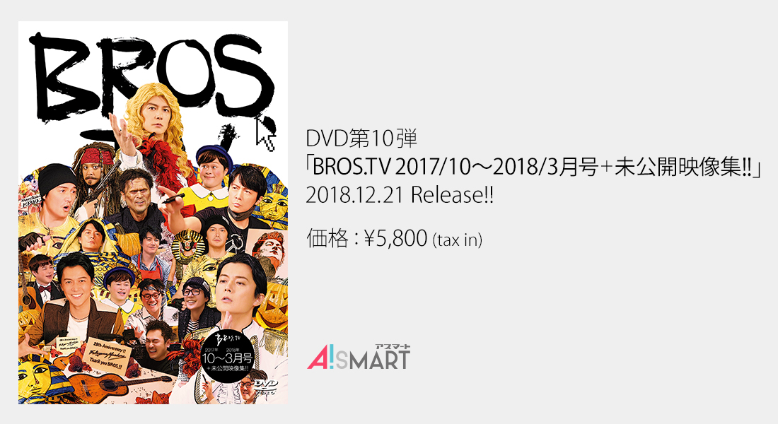 BROS.TV DVD vol.10