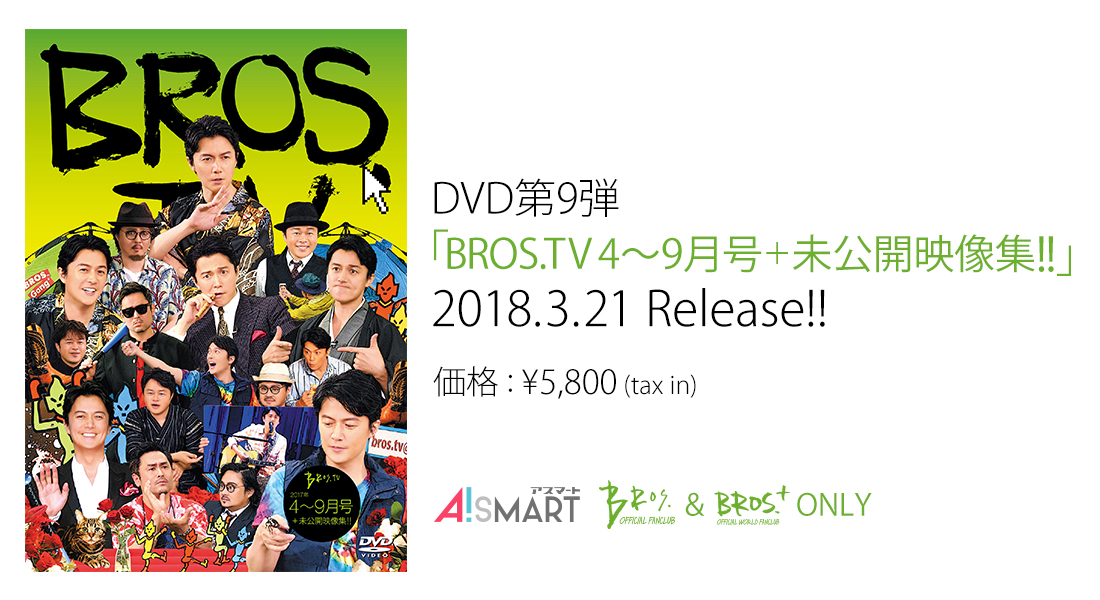 BROS.TV DVD vol.9