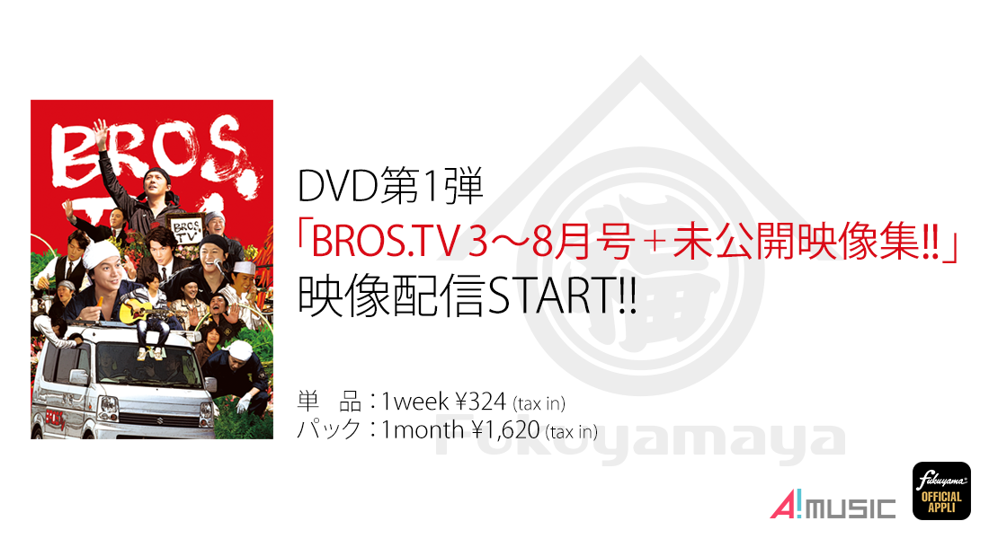 BROS.TV Vol.1