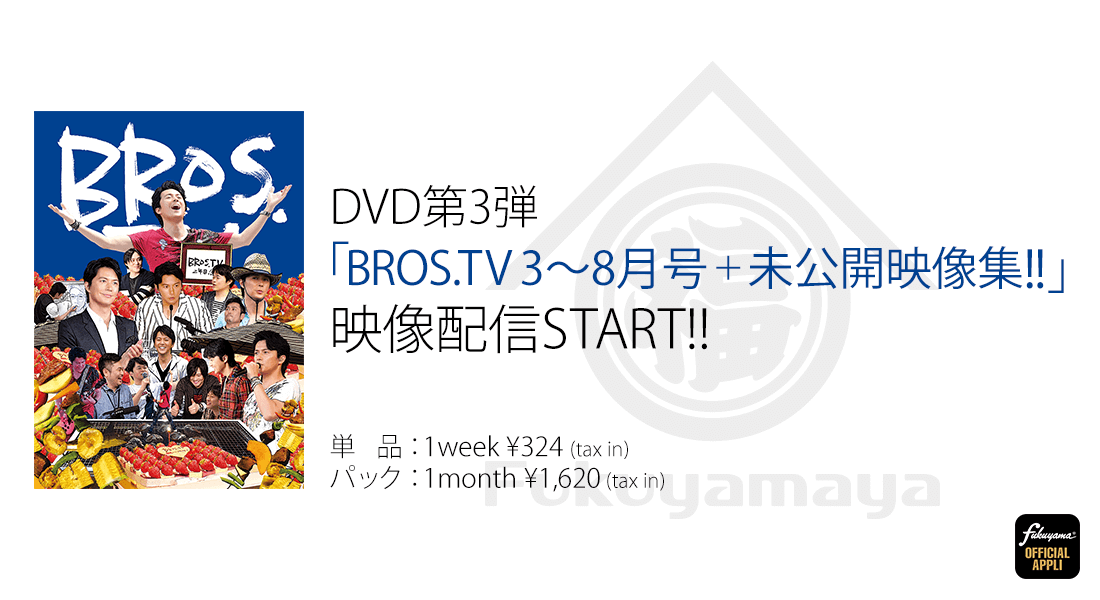 BROS.TV Vol.3