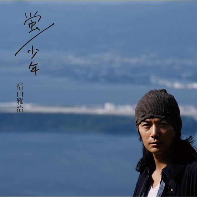 福山雅治オフィシャルサイト